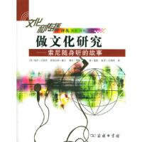 【正版直发】做文化研究―索尼随身听的故事 周宪 商务印书馆 9787100037488