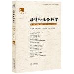 法律和社会科学(第15卷 第1辑)