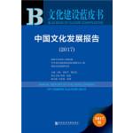 皮书系列・文化建设蓝皮书:中国文化发展报告(2017)