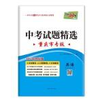 天利38套 重庆专版 中考试题精选 2020中考必备--英语