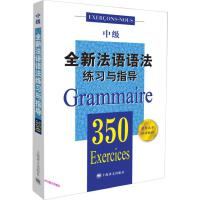 法语语法350练习与指导 张彤、[法]Y.德拉图尔、D.热纳潘、M