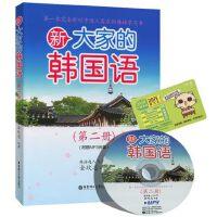 【速发】华东理工 新大家的韩国语2第二册 韩语教材 附光盘 华东理工大学出版社 本完全针对中国人需求的韩语学习书 赠卡