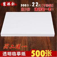 硬笔钢笔书法毛笔书法描红纸临摹纸宣纸练习纸 字帖透明纸1000张