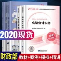 2020新版 财政部官方正版现货 高级会计职称教材2020 高级会计师考试教材2020 高级会计实务+案例+全真模拟试
