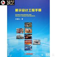 展示设计工程手册 展览展台设计基础理论书籍
