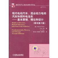 现代电动汽车、混合动力电动汽车和燃料电池车-基本原理、理论和设计(原书第2版)