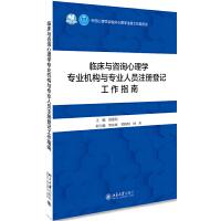 临床与咨询心理学专业机构与专业人员注册登记工作指南