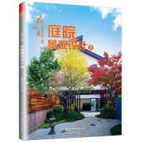 花园集 庭院景观设计Ⅱ 建筑 园林景观 环境艺术 植物景观 绿化设计 建筑 水利 江苏科学技术出版社