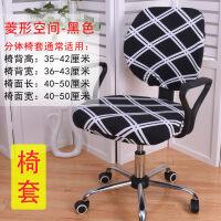 分体转椅套弹力椅套电脑椅套简约凳子套罩家用椅子套罩通用椅背套