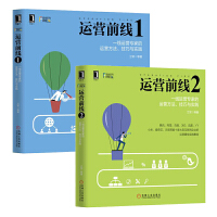 运营前线1+2(全二册):一线运营专家的运营方法、技巧与实践