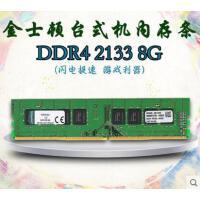 【支持礼品卡】金士顿DDR4 2133 8g四代电脑台式机8GB内存条兼容16G2400 4g1600
