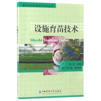 设施育苗技术李强,王娟,邓小敏9787565517501睿智启图书