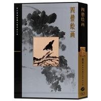 四僧绘画 故宫博物院藏文物珍品大系 中国绘画作品集上海科学技术出版社出版 精装正版