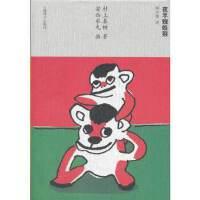 夜半蜘蛛猴 (日)村上春,(日)安西水丸 画,林少华 上海译文出版社 9787532756490