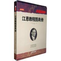 江恩教程图表册