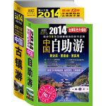 中国自助游+中国古镇游(2014年全新升级版)(