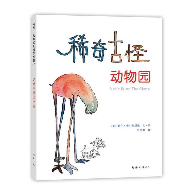 稀奇古怪动物园(2020版) 《爱心树》《失落的一角》作者仅有的全彩作品,激发孩子想象力与创造力的杰出诗歌绘本,美国《出版家周刊》《学校图书馆》推荐——爱心树童书