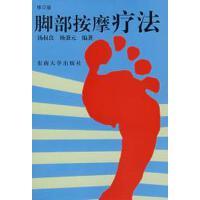 【旧书9成新】【正版包邮】脚部按摩疗法汤叔良,杨秉元著东南大学出版社
