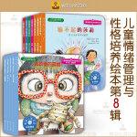 儿童情绪管理与性格培养绘本第8辑:逆商培养+第11辑:培养孩子自控力 全11册