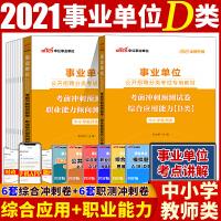 中公教育2020事业单位分类考试D类套装:职业能力倾向测验+综合应用能力(考前冲刺)D类 2本套