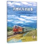 内燃机车的故事--给中国孩子的火车历史绘本(精)