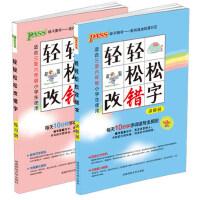 2019版PASS绿卡图书 轻轻松松改错字(讲解册+练习册)适合三到六年级小学生使用