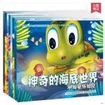 神奇的海底世界 全套8册海底大探险昆虫记动物世界绘本图书 启发想象力的趣味绘本 3-4-5-6岁幼儿童启蒙认知宝宝睡前