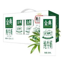 【中粮我买】伊利金典纯牛奶250ml*12/箱 新老包装随机发货
