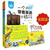 满50包邮一个人带着英语去旅行 李艺璇 外语教学与研究出版社 彩图旅游英语口语入门 带着英语去旅行 旅行指南旅