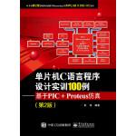 单片机C语言程序设计实训100例――基于PIC+Proteus仿真(第2版)