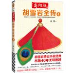 高阳版《胡雪岩全传》4(讲透一代商圣胡雪岩的天才与宿命,经商必读,影响中国一代企业家的经典巨著。马云读了两遍,强烈推荐