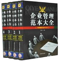 包邮 企业管理范本大全/公司管理书籍/概论表格企划策略制度企业管理精装4册总经理董事长管理工具书籍