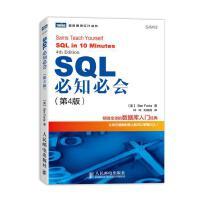 SQL必知必会(第4版) 人民邮电