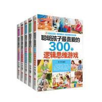 *畅销书籍* 天才益智思维丛书 全世界孩子都在玩的智力游戏大合集(全5册)