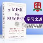 华研原版 学习之道 英文原版 A Mind for Numbers 一个数字的头脑: 如何擅长数学和科学 正版现货 英