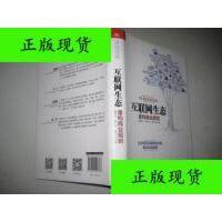 【二手旧书9成新】互联网生态 重构商业规则 (精装) /喻晓马 程