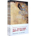 全套2册时光之轮7 剑之王冠上下 罗伯特乔丹著 李蕾译 畅销全球的奇幻文学经典 一部关于时间与轮回因缘与命运的英雄史诗