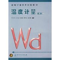 【二手旧书9成新】 温度计量(第二版) 李吉林 9787502624781 中国质检出版社(原中国计量出版社)
