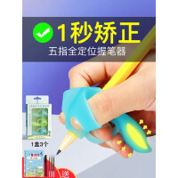 握笔器矫正器小学生宝宝学写字幼儿园初学者儿童圆珠笔握笔神器左手撇铅笔套三指五指定向初中生纠正姿势成年