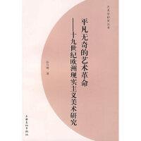 【二手书9成新】平凡无奇的艺术革命十九世纪欧洲现实主义美术研究孙乃树9787807401988上海文化出版社
