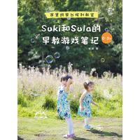 Suki和Sula的早教游戏笔记 0-3岁 家里的蒙台梭利教室(人气早教博主安潇手把手教您在家做早教)