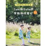 Suki和Sula的早教游戏笔记 0-3岁 家里的蒙台梭利教室(人气早教博主安潇手把手教您在家做早教)(电子书)