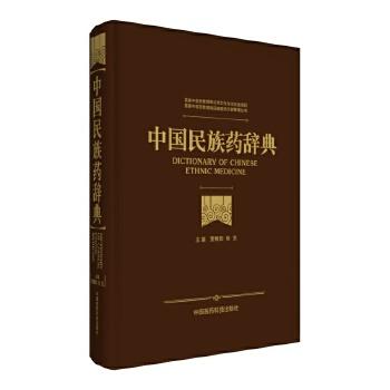 中国民族药辞典