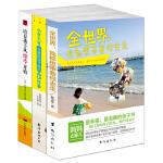 畅销套装18-亲子打闹游戏的艺术(全三册):与孩子一起成长,是最好的教养-全世界,我都想带着你去走+小学六年要陪孩子做的事+培养孩子从跑步开始