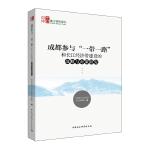"""成都参与""""一带一路""""和长江经济带建设的战略与对策研"""
