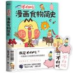 """不白吃漫画食物简史(火爆全网的美食达人""""我是不白吃""""漫画作品集!)"""