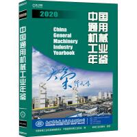 中国通用机械工业年鉴2020 机械工业出版社