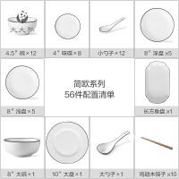 0717131344054碗碟套装 家用欧式简约碗盘组合4人陶瓷碗筷盘子日式创意骨瓷餐具