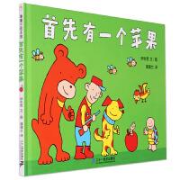 蒲蒲兰绘本 首先有一个苹果绘本 精装0-3-6岁训练儿童辨别记忆力的游戏绘本伊东宽作品 数学启蒙宝宝启蒙认知早教亲子教