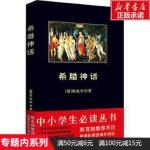 正版 中小学生阅读丛书黑皮:希腊神话/斯威布著陕西师范
